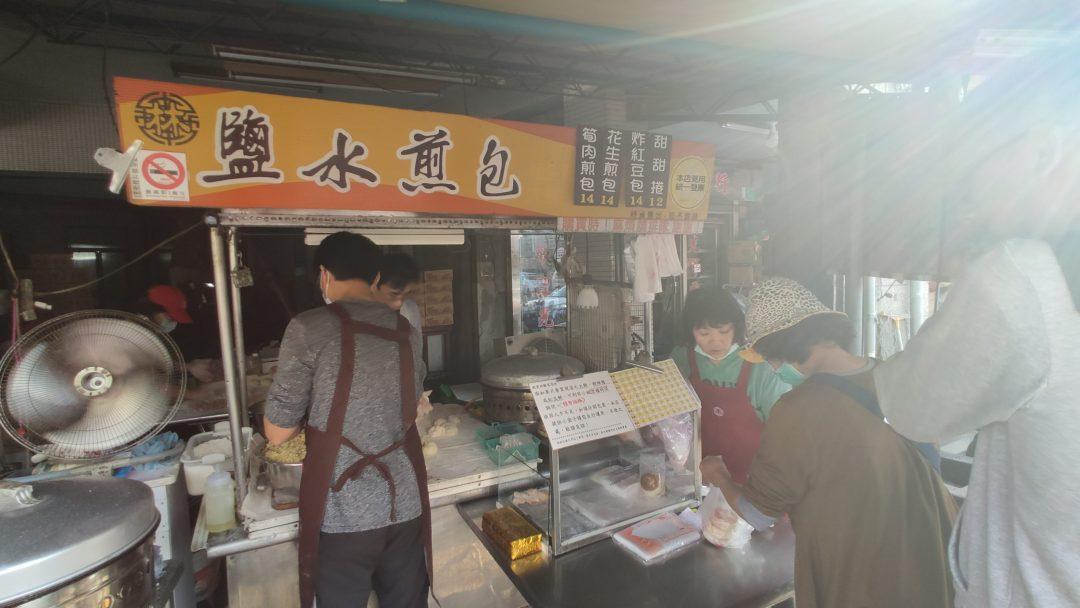 台南鹽水美食 鹽水煎包 在地排隊人氣美食