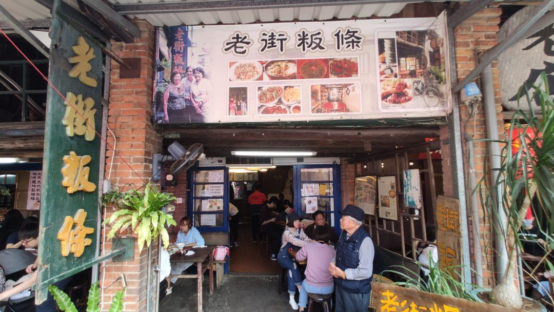 新竹美食 北埔 老街粄條 板條名店 在地特色美食