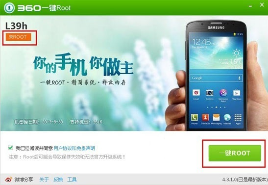 360-Root-tool-xperia-Z1