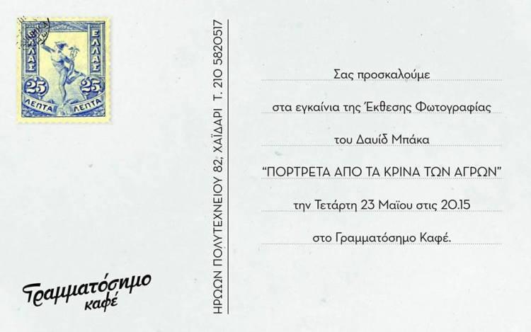 Γραμματόσημο Καφέ