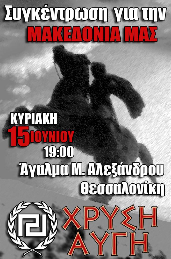 megas_alexandros_15-06-2014