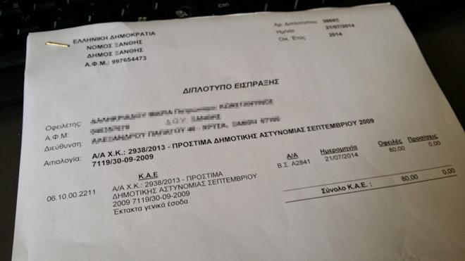prostimo dhmos xanthis (1)