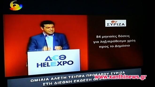deth syriza (6)
