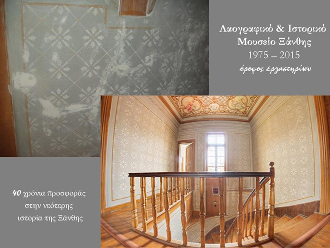 Xanthi's Museum 1975 -2015 3a