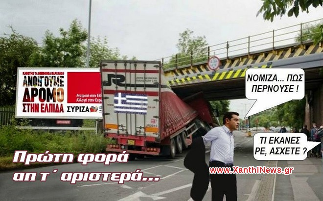 photoshop syriza