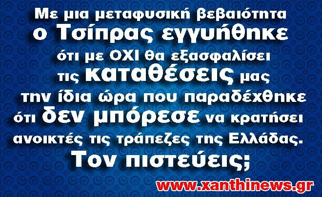 ton pisteyeis tsipras