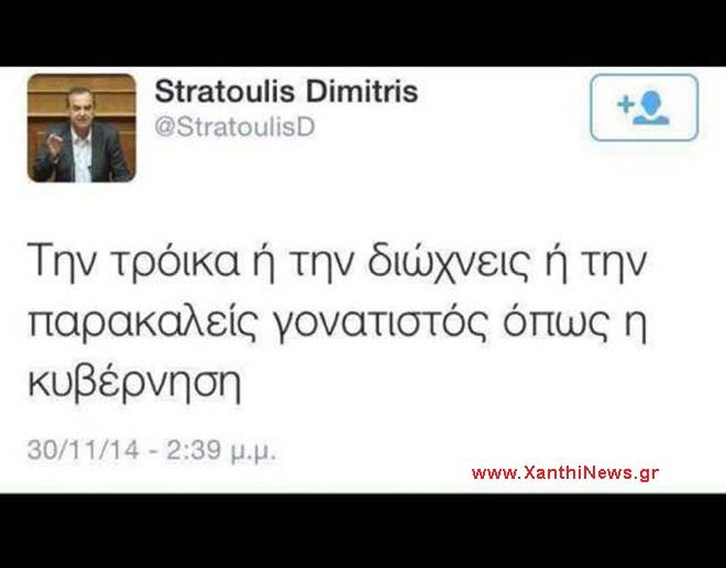 stratoylhs