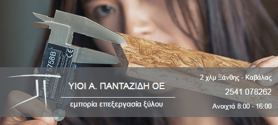 pantazidis-560_250_banner