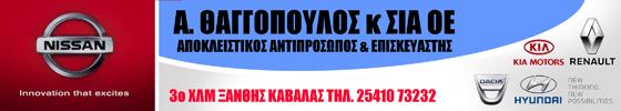 thaggopoylos-new