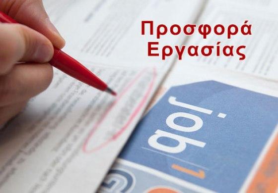 Θέση εργασίας: Ζητείται Πωλητής/τρια για μόνιμη απασχόληση σε μεγάλη επιχείρηση στην Ξάνθης