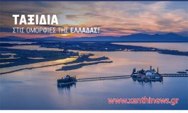Μια εκπληκτική αεροφωτογραφία του Αι Νικόλα από την Βιστωνίδα στην διαφήμιση της Aegean