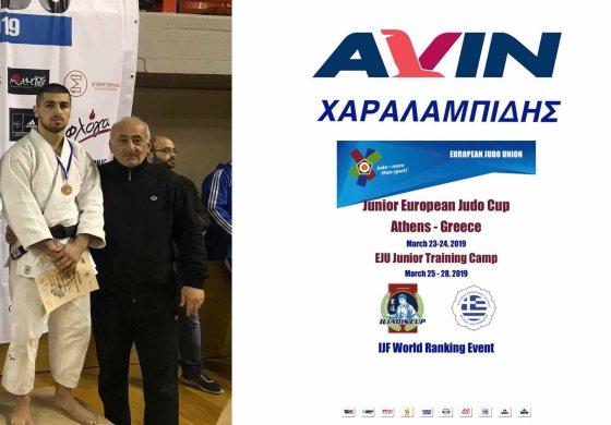 """Χορηγία της AVIN ΧΑΡΑΛΑΜΠΙΔΗΣ στο σύλλογο Judo """"Μιρμάνης"""" (WATCH LIVE → Junior European Judo Cup)"""