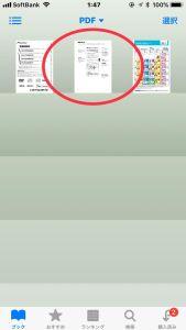 iphoneのiBooksのPDFライブラリ
