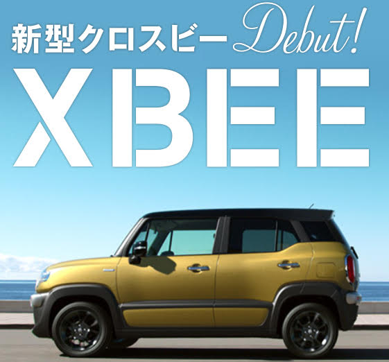 スズキ・クロスビー(XBEE)。
