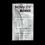 Ms Banks – NOVIKOV