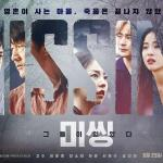 """Why you shouldn't miss the drama """"Missing: The Other Side""""?"""
