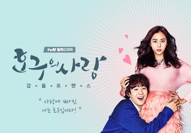 Cover - Ho Goo's love Kdramareview