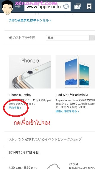 howto_reserve_iphone_ginza (1)