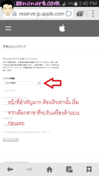 howto_reserve_iphone_ginza (4)