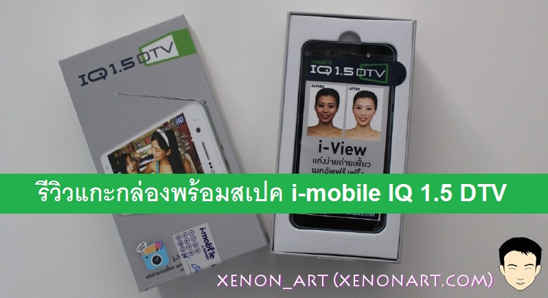 unbox_iq_15_DTV_specs (4a)