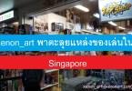 singapore_toy_area