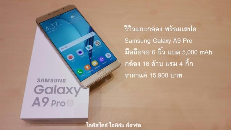 Samsung Galaxy A9 Pro specs (2)