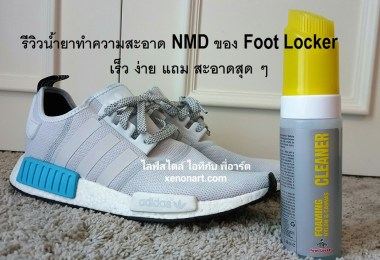 nmd-cleaner