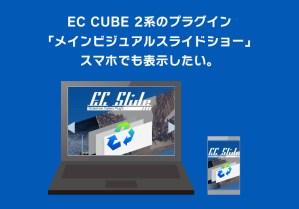 EC CUBE 2系のプラグイン 「メインビジュアルスライドショー」 スマホでも表示したい。