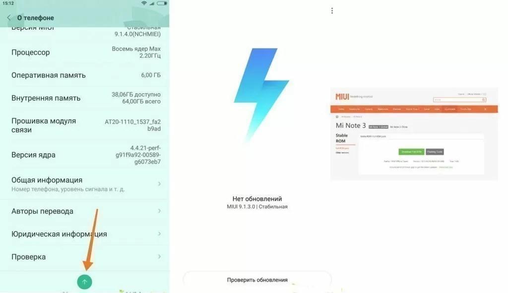 Меню установки обновления на Xiaomi