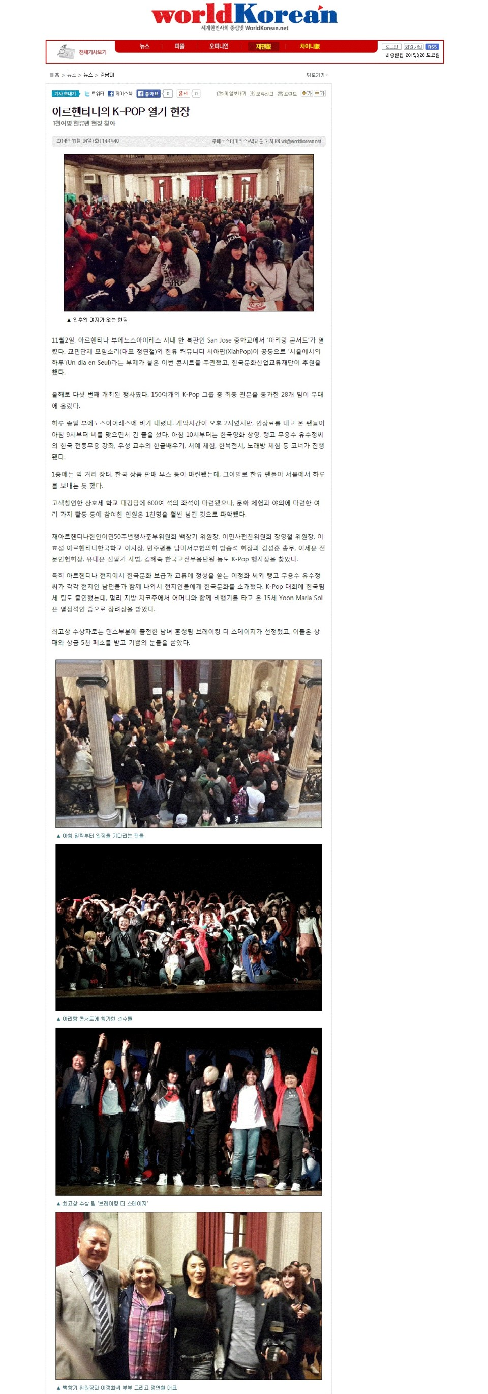 xiahpop en worldkorean udes