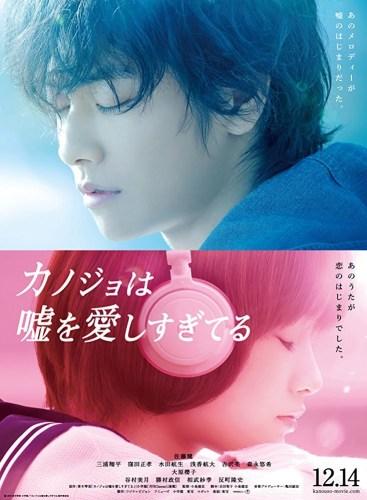 """The Liar and His Lover - Side History"" / ""Kanojo wa Uso o Aishisugiteru"""
