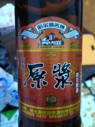 "Surprisingly good ""bear beer"" from the Hate brewery (short for ""Harbin Specialty"" in Chinese)"