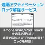 遠隔iPhoneアクティベーションロック解除サービス