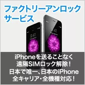 小龍茶館iPhone/iPadファクトリーアンロック_factoryunlock