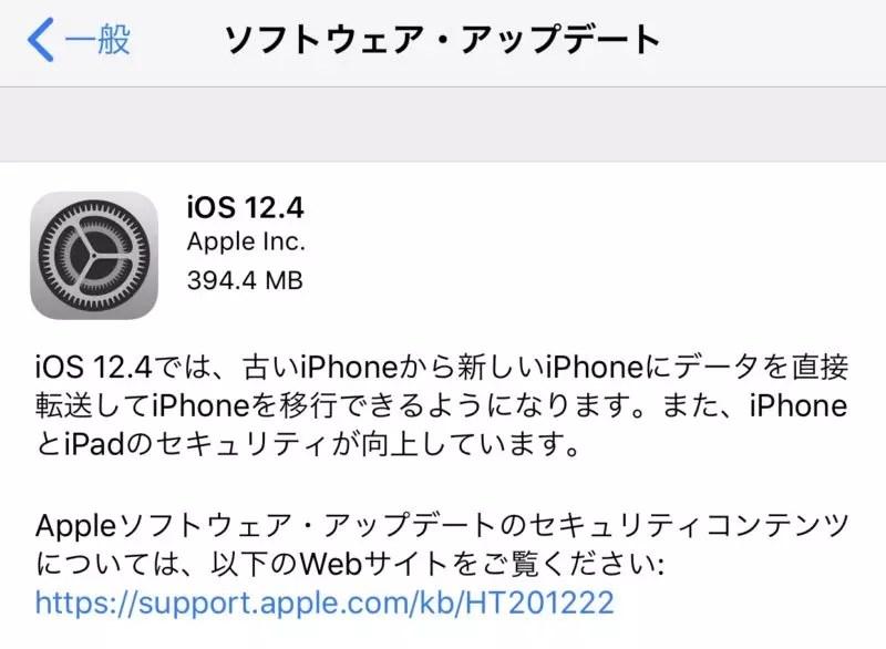 iOS12.4_OTA-update