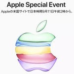 Apple 10-aug-2019 special event japanese