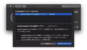 macOS Catalina 10.15.4 追加アップデート