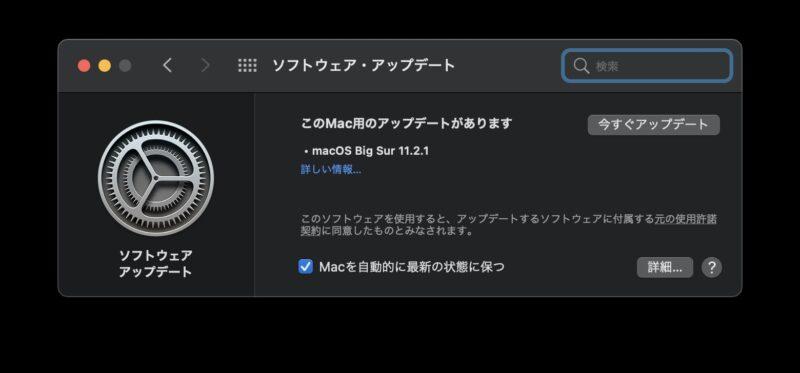 macOS Big Sur 11.2.1 アップデート