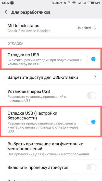 Настройки телефона для русификации MiHome
