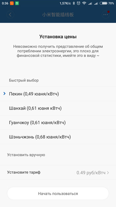 Xiaomi smart power strip выбор тарифа