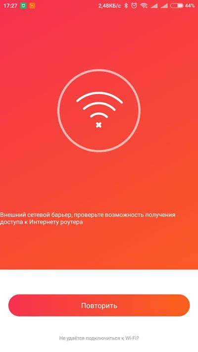 Ошибка подключения умной колонки Xiaomi