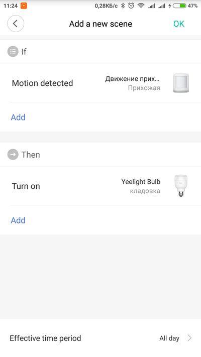 Сценарий включения света Xiaomi