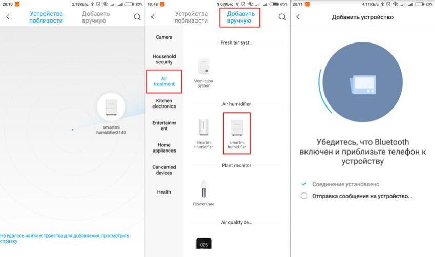 Добавление мойки воздуха Xiaomi Smartmi 2 в приложении Mi Home