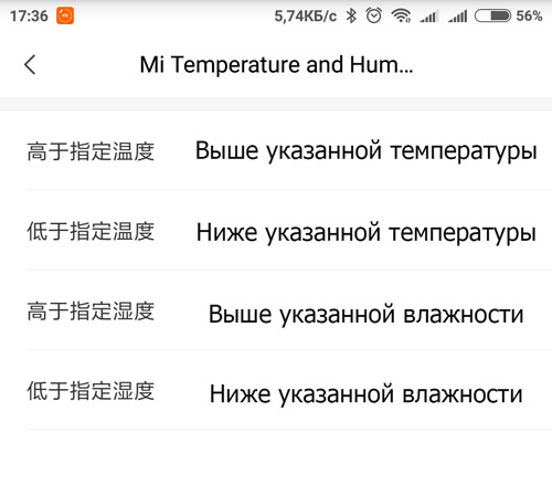 Действия сценариев автоматизации Xiaomi bluetooth термометр