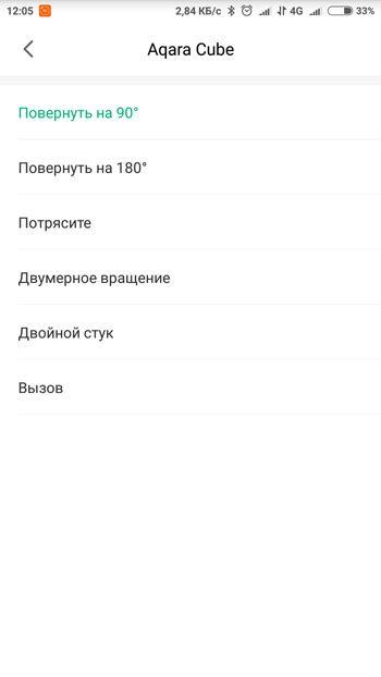 Доступные сценарии кубика Aqara Xiaomi