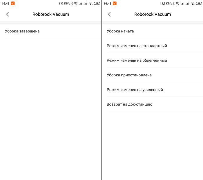 Сценарии автоматизации робота пылесоса Xiaomi