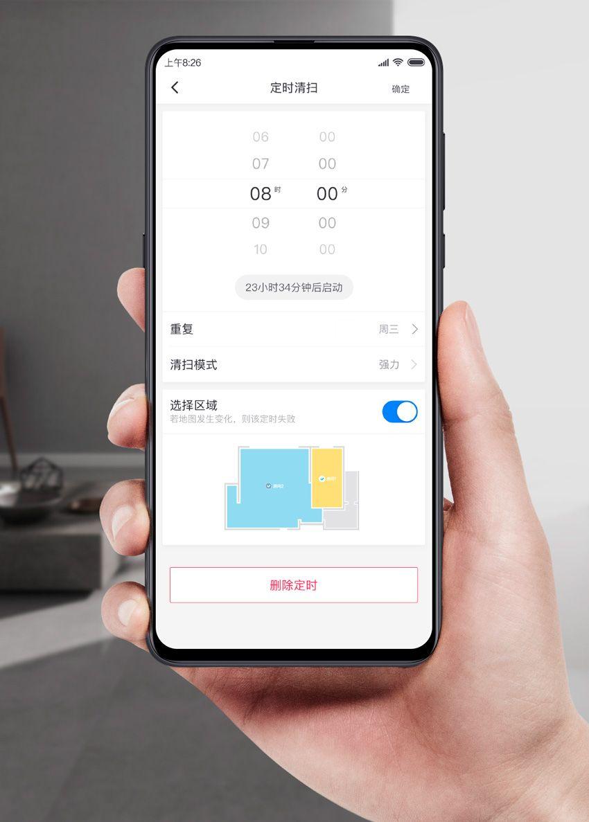 Настройка уборки по комнатам в пылесосе Xiaomi