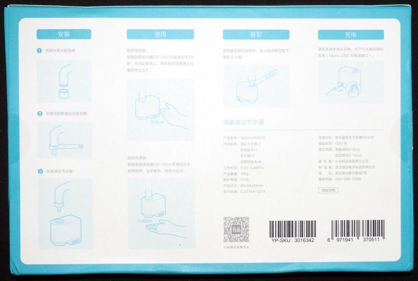 Инструкция к сенсорной насадке Xiaomi на задней стороне коробке