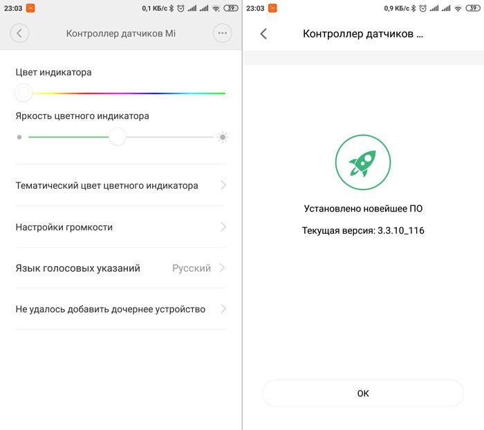 Дополнительные настройки в европейском шлюзе Xiaomi