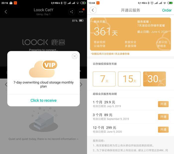 Настройка облачного хранилища Xiaomi CatY